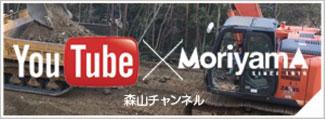森山チャンネル