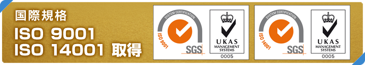 ISO9001、14001取得に関して