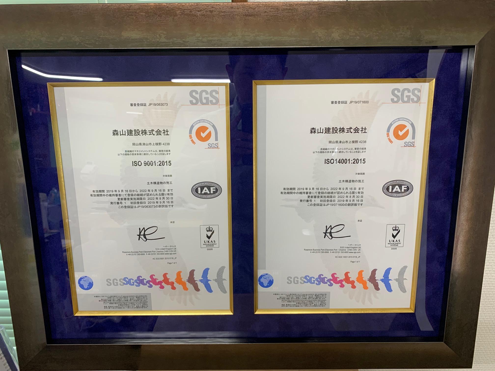 ISO9001、14001取得