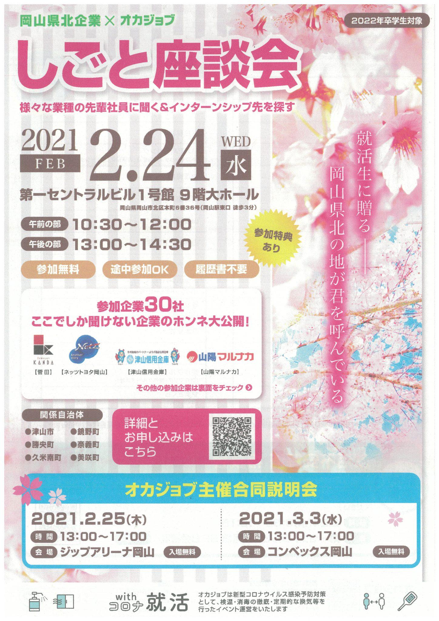 津山広域事務組合主催の『しごと座談会』に参加します。