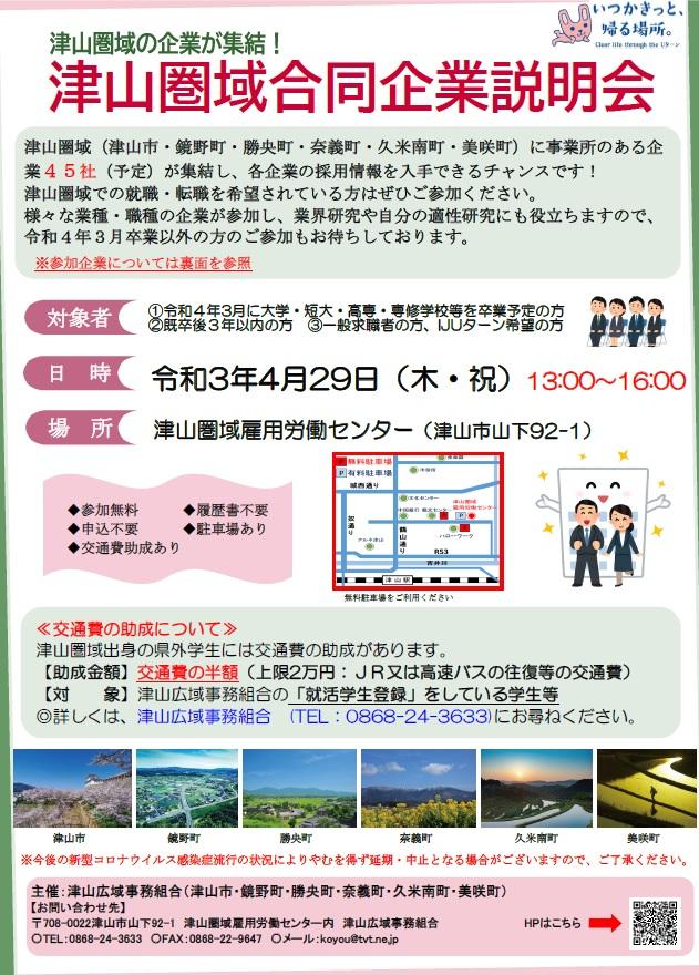 津山広域事務組合主催の『津山圏域合同企業説明会』に参加します。